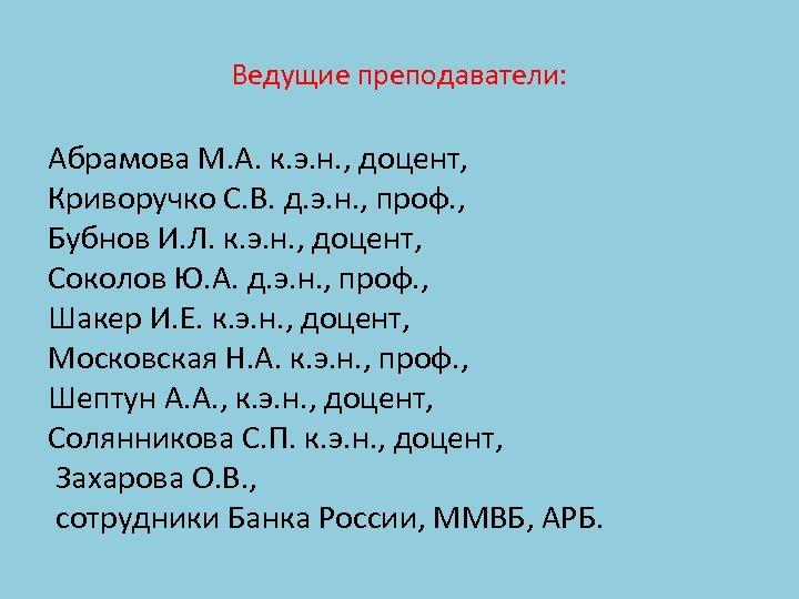 Ведущие преподаватели: Абрамова М. А. к. э. н. , доцент, Криворучко С. В. д.