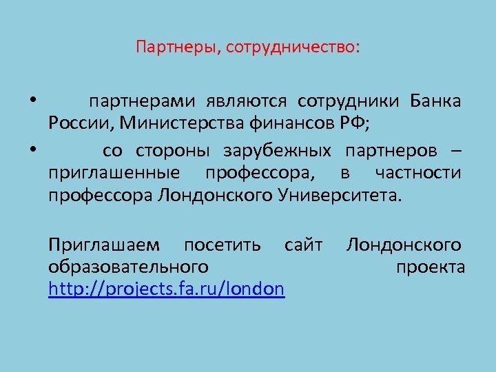 Партнеры, сотрудничество: партнерами являются сотрудники Банка России, Министерства финансов РФ; • со стороны зарубежных