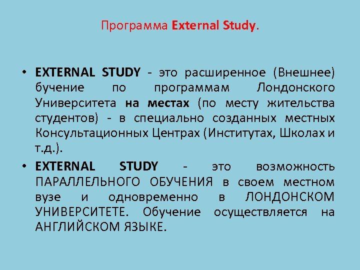 Программа External Study. • EXTERNAL STUDY - это расширенное (Внешнее) бучение по программам Лондонского
