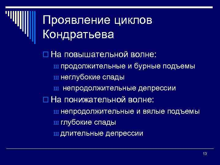 Проявление циклов Кондратьева o На повышательной волне: Ш продолжительные и бурные подъемы Ш неглубокие