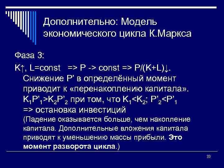 Дополнительно: Модель экономического цикла К. Маркса Фаза 3: K↑, L=const => P > const