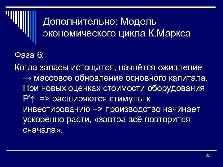 Дополнительно: Модель экономического цикла К. Маркса Фаза 6: Когда запасы истощатся, начнётся оживление →