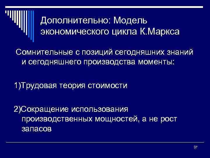 Дополнительно: Модель экономического цикла К. Маркса Сомнительные с позиций сегодняшних знаний и сегодняшнего производства