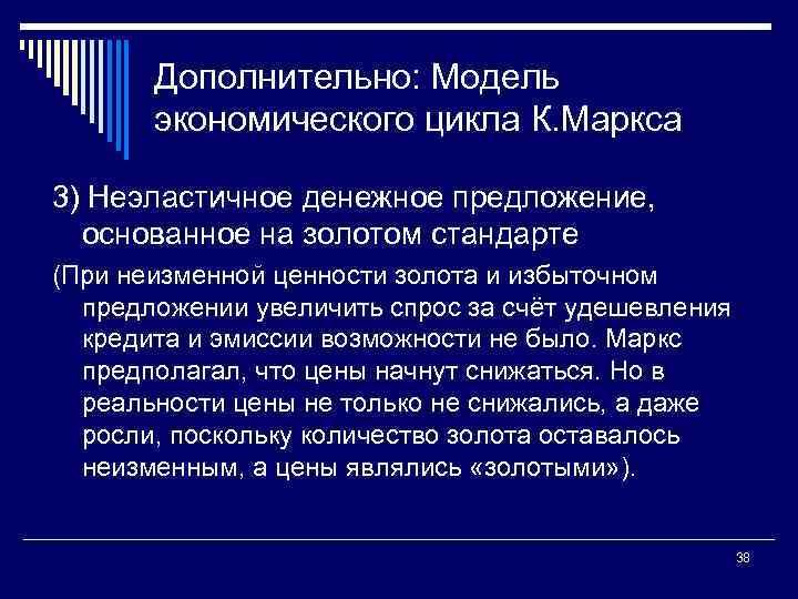 Дополнительно: Модель экономического цикла К. Маркса 3) Неэластичное денежное предложение, основанное на золотом стандарте