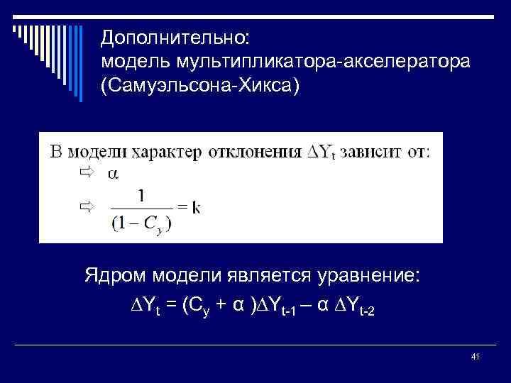 Дополнительно: модель мультипликатора акселератора (Самуэльсона Хикса) Ядром модели является уравнение: ∆Yt = (Cy +