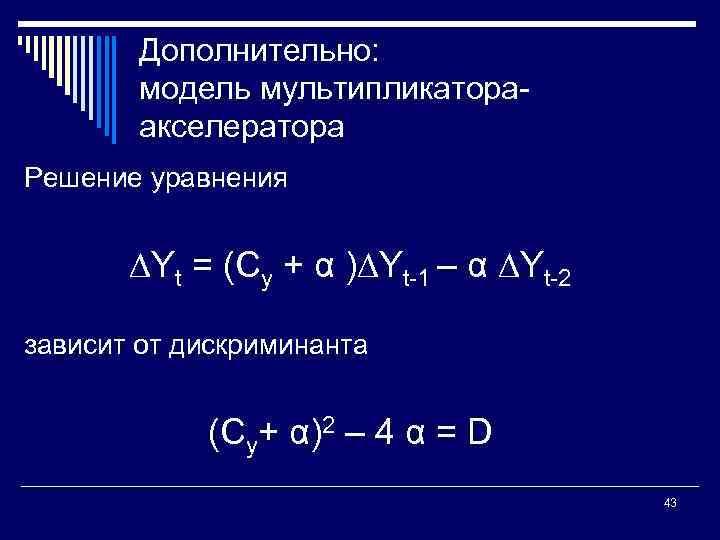 Дополнительно: модель мультипликатора акселератора Решение уравнения ∆Yt = (Cy + α )∆Yt 1 –