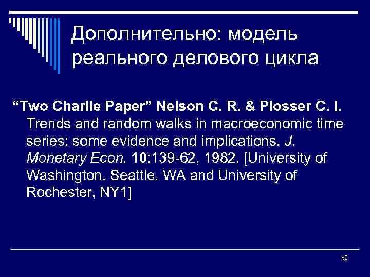 """Дополнительно: модель реального делового цикла """"Two Charlie Paper"""" Nelson C. R. & Plosser C."""