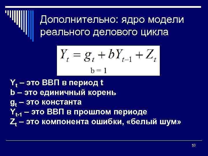 Дополнительно: ядро модели реального делового цикла Yt – это ВВП в период t b