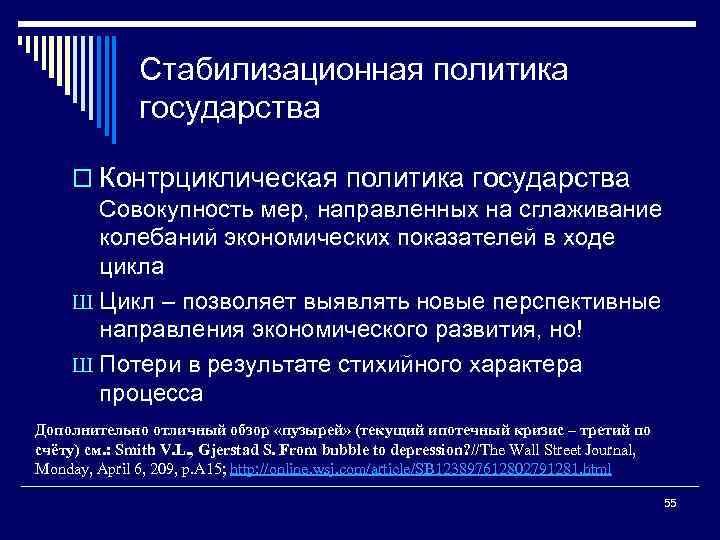 Стабилизационная политика государства o Контрциклическая политика государства Совокупность мер, направленных на сглаживание колебаний экономических