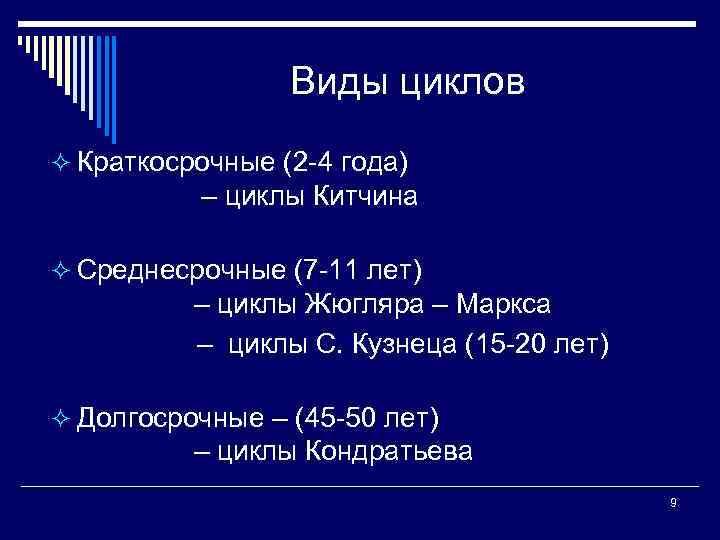 Виды циклов ² Краткосрочные (2 4 года) – циклы Китчина ² Среднесрочные (7 11