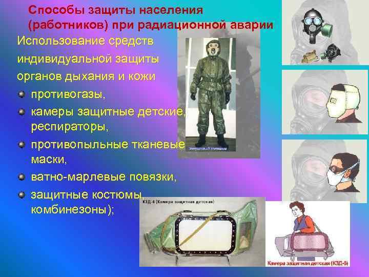 Способы защиты населения (работников) при радиационной аварии Использование средств индивидуальной защиты органов дыхания и