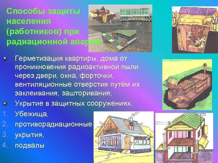 Способы защиты населения (работников) при радиационной аварии 1. 2. 3. 4. Герметизация квартиры, дома