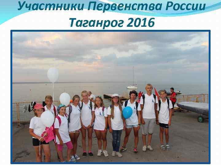 Участники Первенства России Таганрог 2016