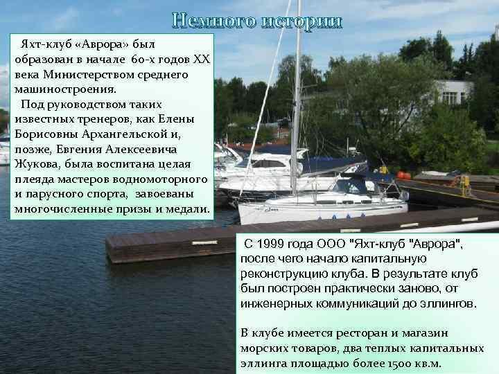 Немного истории Яхт-клуб «Аврора» был образован в начале 60 -х годов XX века