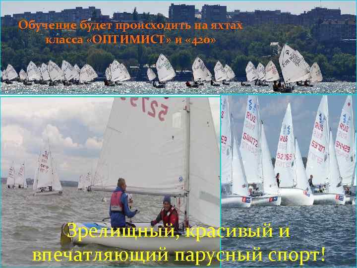 Обучение будет происходить на яхтах класса «ОПТИМИСТ» и « 420» Зрелищный, красивый и впечатляющий