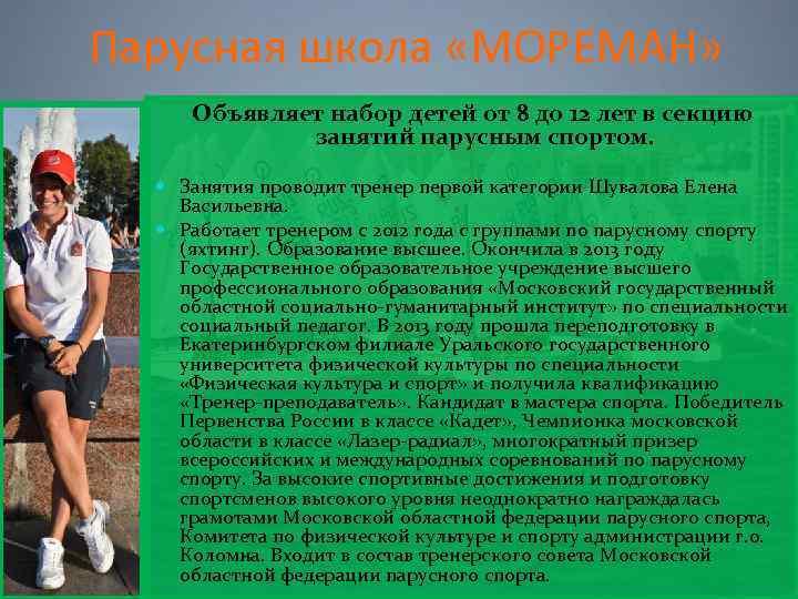 Парусная школа «МОРЕМАН» Объявляет набор детей от 8 до 12 лет в секцию занятий