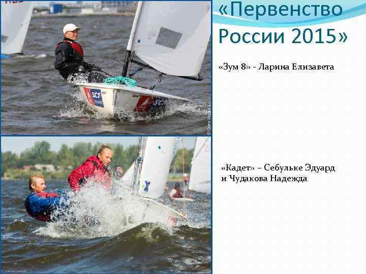 «Первенство России 2015» «Зум 8» - Ларина Елизавета «Кадет» – Себульке Эдуард и