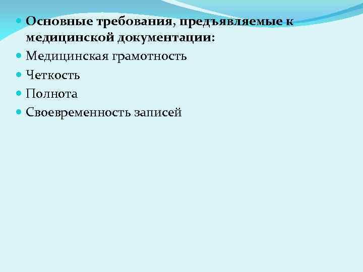 Основные требования, предъявляемые к медицинской документации: Медицинская грамотность Четкость Полнота Своевременность записей