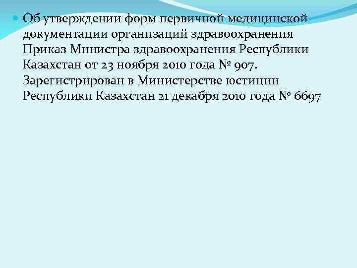 Об утверждении форм первичной медицинской документации организаций здравоохранения Приказ Министра здравоохранения Республики Казахстан