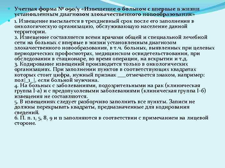 Учетная форма № 090/у «Извещение о больном с впервые в жизни установленным диагнозом