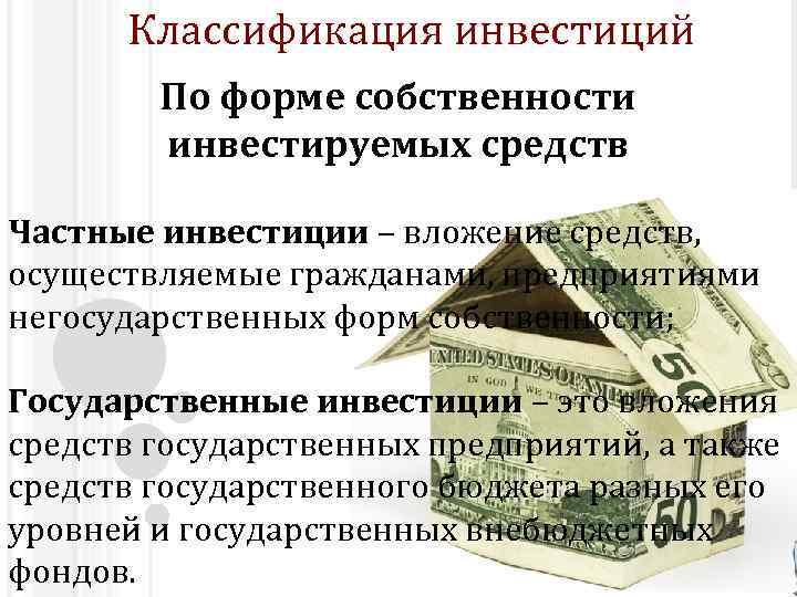 Классификация инвестиций По форме собственности инвестируемых средств Частные инвестиции – вложение средств, осуществляемые гражданами,