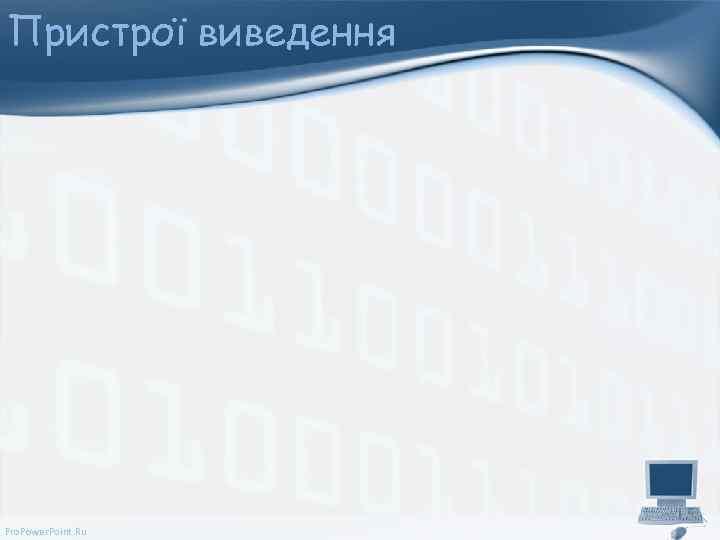 Пристрої виведення Pro. Power. Point. Ru