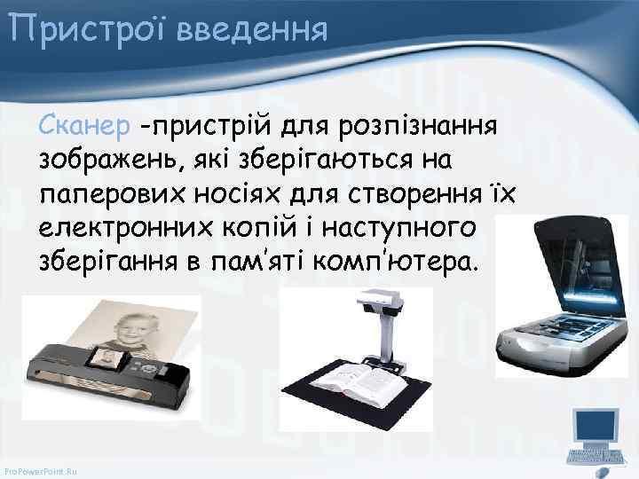 Пристрої введення Сканер -пристрій для розпізнання зображень, які зберігаються на паперових носіях для створення