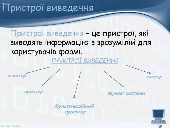 Пристрої виведення – це пристрої, які виводять інформацію в зрозумілій для користувачів формі. ПРИСТРОЇ