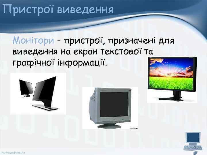 Пристрої виведення Монітори - пристрої, призначені для виведення на екран текстової та графічної інформації.