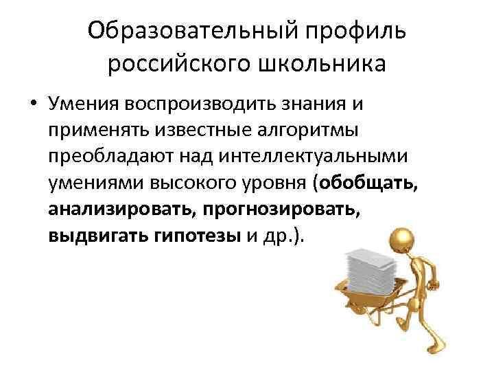 Образовательный профиль российского школьника • Умения воспроизводить знания и применять известные алгоритмы преобладают над
