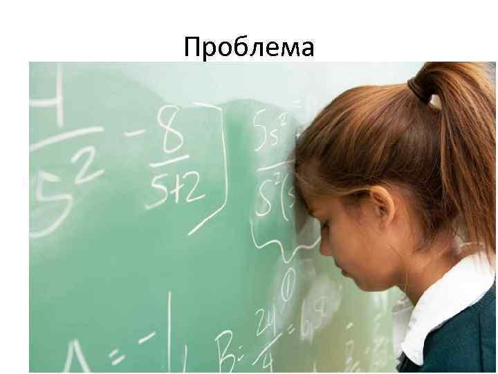 Проблема • Избыточность даваемой информации и перегруженность школьных предметных программ теоретическим материалом ведут к
