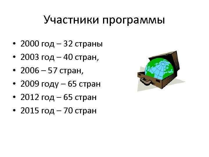 Участники программы • • • 2000 год – 32 страны 2003 год – 40