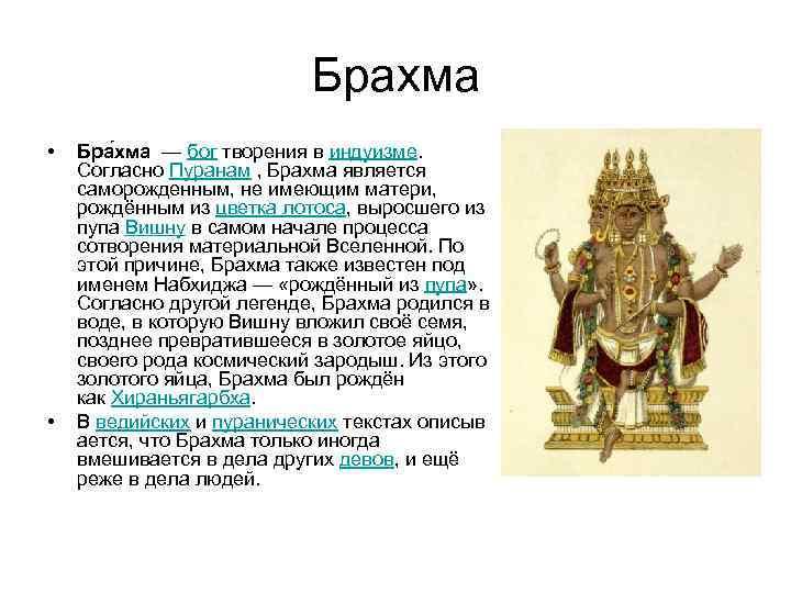 Брахма • • Бра хма — бог творения в индуизме. Согласно Пуранам , Брахма