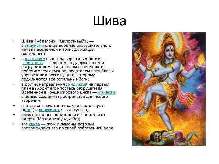 Шива • • • Ши ва ( «благой» , «милостивый» ) — в индуизме