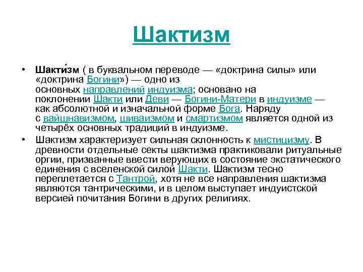 Шактизм • Шакти зм ( в буквальном переводе — «доктрина силы» или «доктрина Богини»