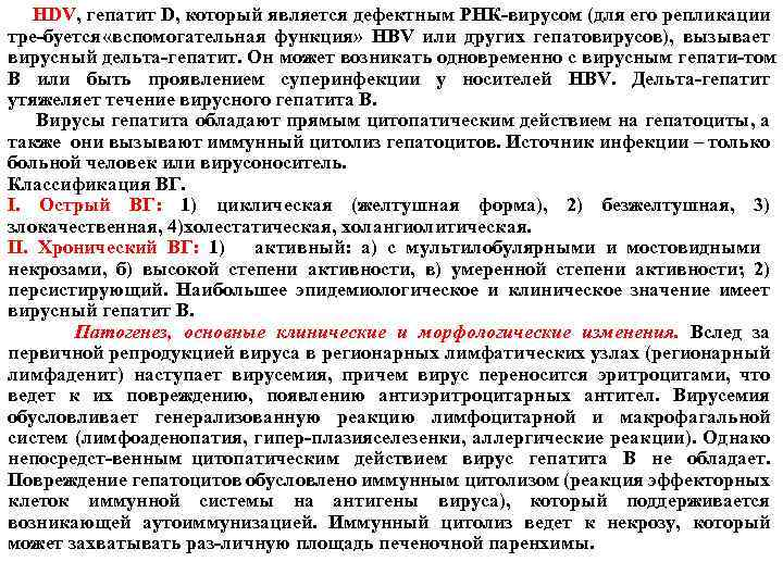 HDV, гепатит D, который является дефектным РНК вирусом (для его репликации тре буется