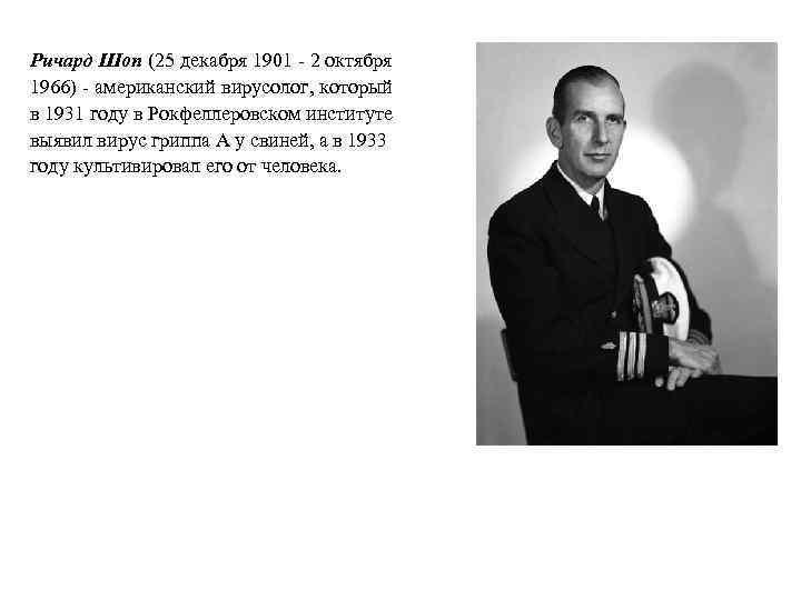 Ричард Шоп (25 декабря 1901 - 2 октября 1966) - американский вирусолог, который в