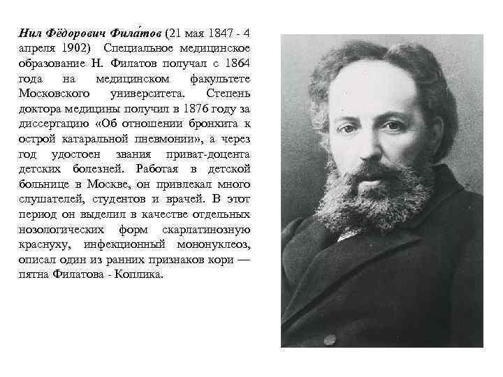 Нил Фёдорович Фила тов (21 мая 1847 - 4 апреля 1902) Специальное медицинское образование