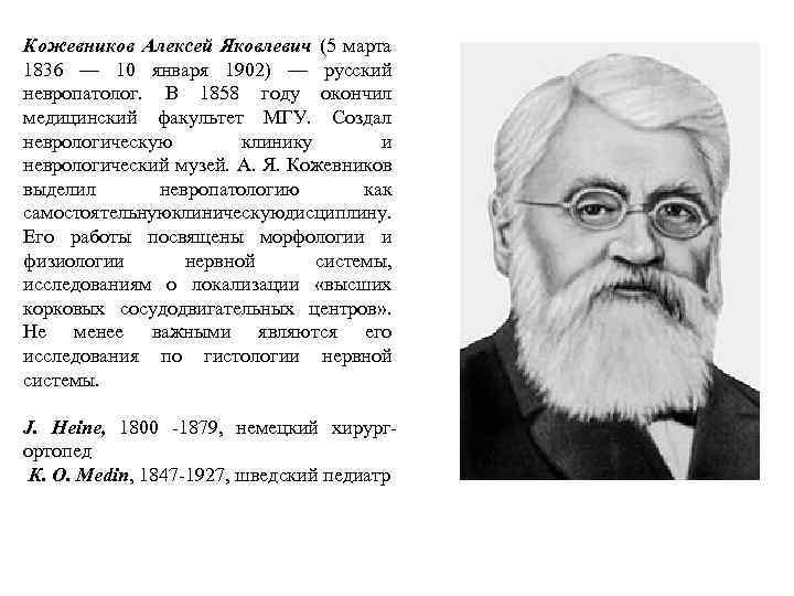 Кожевников Алексей Яковлевич (5 марта 1836 — 10 января 1902) — русский невропатолог. В