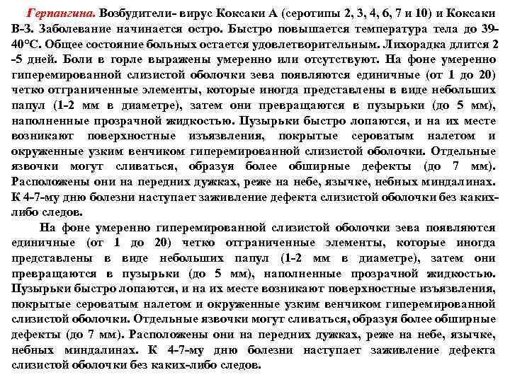 Герпангина. Возбудители вирус Коксаки А (серотипы 2, 3, 4, 6, 7 и 10)