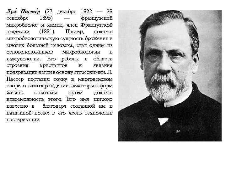 Луи Пасте р (27 декабря 1822 — 28 сентября 1895) — французский микробиолог и