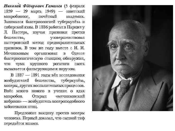 Никола й Фёдорович Гамалея (5 февраля 1859 — 29 марта 1949) — советский микробиолог,