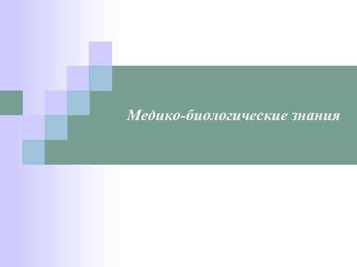 Медико-биологические знания