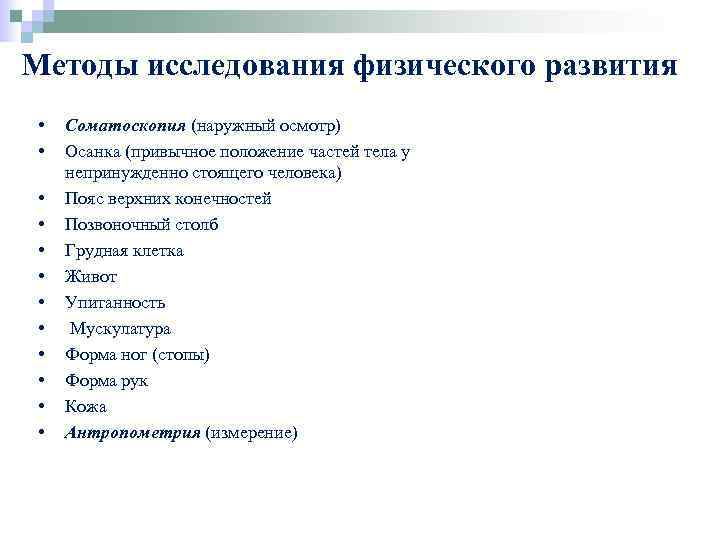 Методы исследования физического развития • • • Соматоскопия (наружный осмотр) Осанка (привычное положение частей