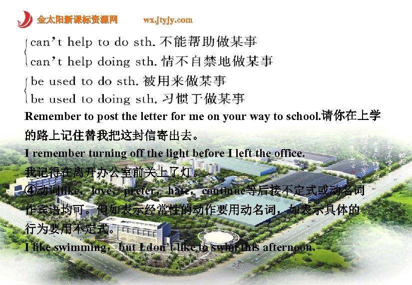 金太阳新课标资源网 wx. jtyjy. com Remember to post the letter for me on your way
