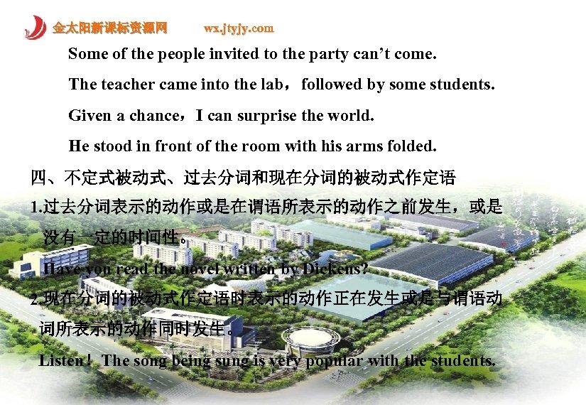 金太阳新课标资源网 wx. jtyjy. com Some of the people invited to the party can't come.