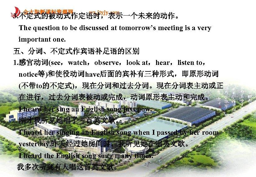 金太阳新课标资源网 wx. jtyjy. com 3. 不定式的被动式作定语时,表示一个未来的动作。 The question to be discussed at tomorrow's meeting