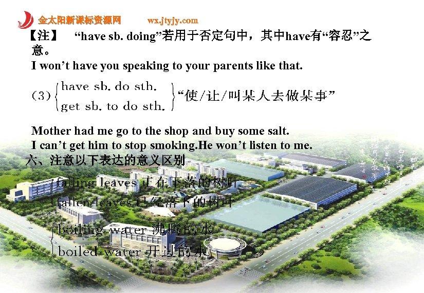 """金太阳新课标资源网 wx. jtyjy. com 【注】 """"have sb. doing""""若用于否定句中,其中have有""""容忍""""之 意。 I won't have you speaking to"""
