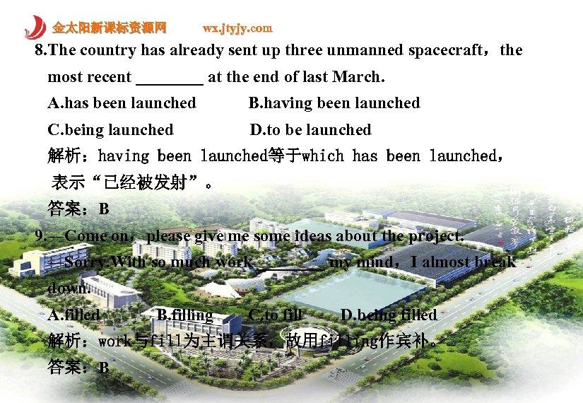 金太阳新课标资源网 wx. jtyjy. com 8. The country has already sent up three unmanned spacecraft,the