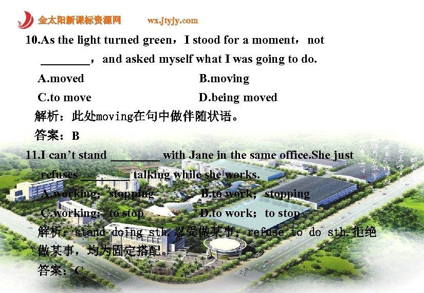 金太阳新课标资源网 wx. jtyjy. com 10. As the light turned green,I stood for a moment,not